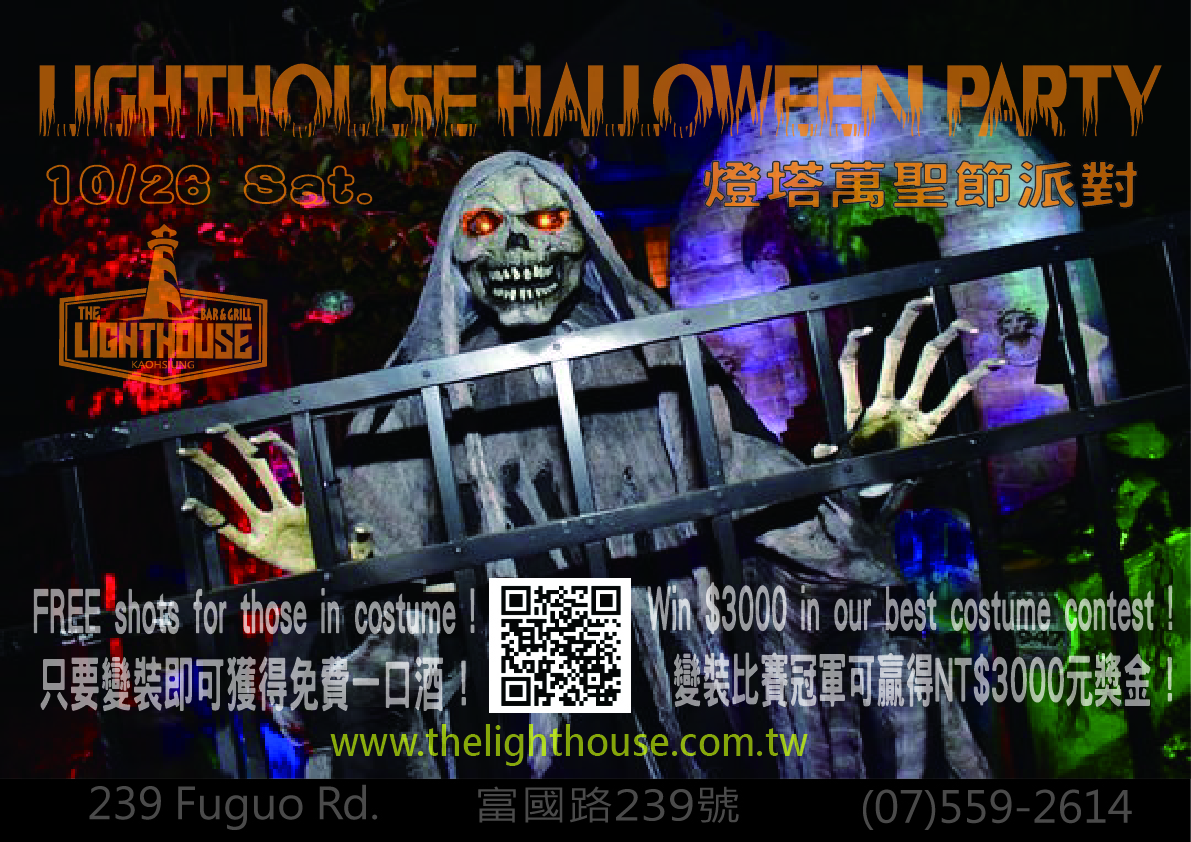 Halloween Party / 燈塔萬聖節派對