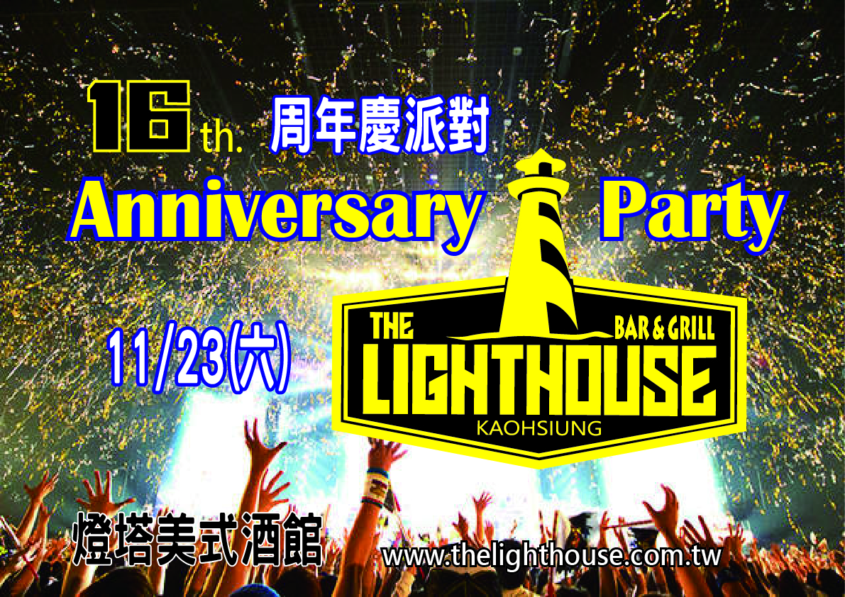 Lighthouse Anniversary Party 燈塔週年慶派對